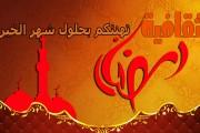 وفق الحساب الفلكي هذا أول أيام شهر رمضان في تونس وسائر الدول الاسلامية