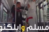 عروسان يحتفلان بزواجهما في حافلة عمومية شهدت لقاءهما الأول
