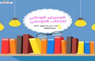 جوائز الدورة الأولى للمعرض الوطني للكتاب التونسي بمدينة الثقافة
