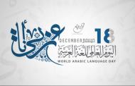 18 ديسمبر يحتفل العالم ب