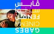 ندوة صحفية للاعلان عن برنامج مهرجان