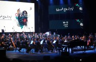 تكريم الفنانة التونسية الراحلة منيرة حمدي في افتتاح أيام قرطاج الموسيقية
