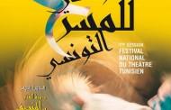 الدورة الاولى للمهرجان الوطني للمسرح التونسي دون الانتظارات المأمولة، و هذه رسالة بعض المسرحيين إلى الوزير