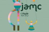 الدورة الثانية لأيام قرطاج لفنون العرائس بتونس تحت شعار