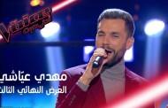 فيديو: التونسي مهدي عياشي ينتقل إلى حلقة العروض المباشرة في برنامج ''ذو فويس''