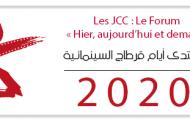 انطلاق التحضيرات للدورة الاستثنائية من أيام قرطاج السينمائية 2020