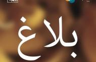 فتح تربص تكويني في الموسيقى الصوفية في اختصاصات الغناء