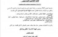 نقيبها صابر الرباعي ورئيسها لطفي بوشناق.. الاعلان عن تأسيس نقابة الفنانين التونس