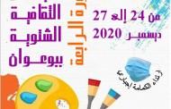 """تنظيم الدورة الرابعة من """"الأيام الثقافية الشتوية ببوعوان"""" بين 24 و27 ديسمبر 2020"""