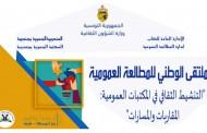 طبرقة تحتضن الملتقى الوطني للمطالعة العمومية تحت عنوان