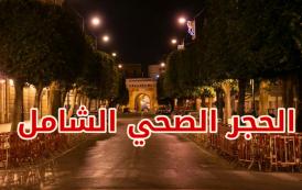 عاجل: تونس تقرر الحجر الصحي الشامل من يوم السبت 9 ماي منتصف الليل إلى يوم الأحد 16 ماي 2021 الخامسة صباحا