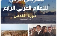 التلفزة الوطنية التونسية تحصدجائزتين ذهبيتينفيمهرجان الأردن للإعلام العرب