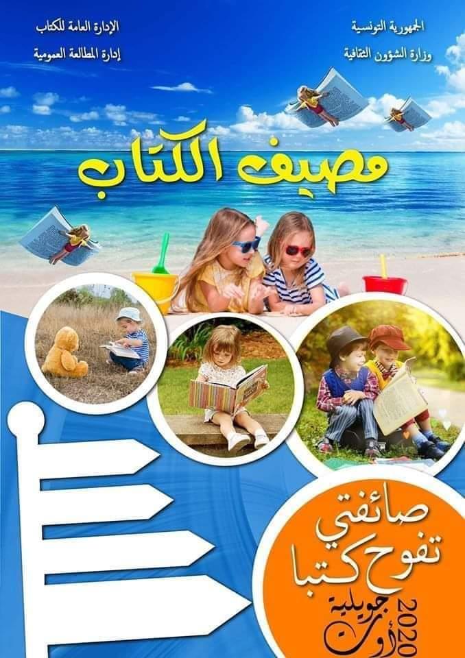 و للكتاب مصيفه الخاص تحت شعار