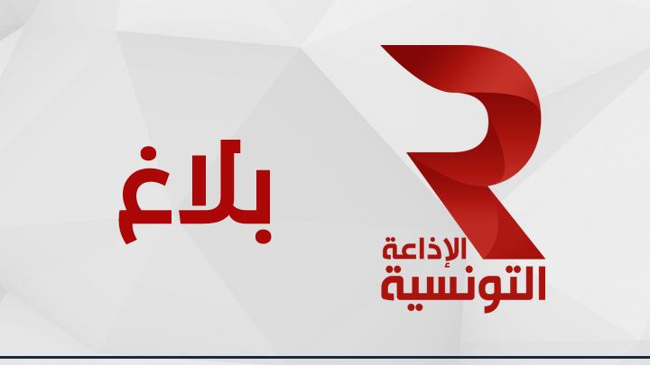 الإذاعة التونسية: ايقاف مديرة اذاعة المنستير ومسؤول البرمجة ومنشطين عن العمل و فتح تحقيق في الغرض اثر خروج برنامج الرأي و الرأي المخالف عن الخط التحريري للمؤسسة